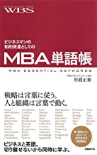 表紙: ビジネスマンの知的資産としてのMBA単語帳 | 杉浦 正和