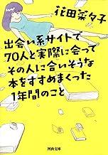 表紙: 出会い系サイトで70人と実際に会ってその人に合いそうな本をすすめまくった1年間のこと (河出文庫) | 花田菜々子