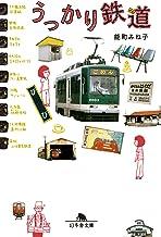 表紙: うっかり鉄道 (幻冬舎文庫) | 能町みね子