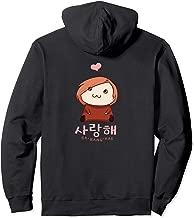 Korean Saranghae I Love You K-Pop K-Drama Cute Chibi Pullover Hoodie