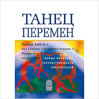 The Dance of Change [Russian Edition]: The Challenges of Sustaining Momentum in Learning Organizations