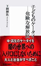 表紙: 子どものケータイ―危険な解放区 (集英社新書) | 下田博次