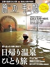 表紙: 旅の手帖 2020年 03月号 [雑誌]   旅の手帖編集部