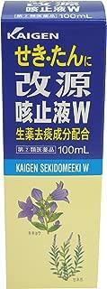 【指定第2類医薬品】改源咳止液W 100mL