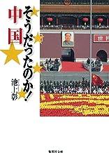 表紙: そうだったのか! 中国 (集英社文庫) | 池上彰
