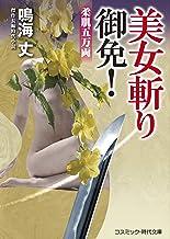 美女斬り御免!柔肌五万両 (コスミック時代文庫)