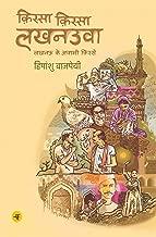 Qissa Qissa Lucknowaa (Hindi Edition)