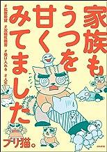 表紙: 家族もうつを甘くみてました #拡散希望#双極性障害#受け入れる#人生 【かきおろし漫画付】 (ぶんか社コミックス) | ブリ猫。