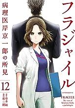 フラジャイル 病理医岸京一郎の所見(12) (アフタヌーンコミックス)