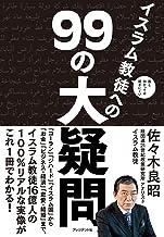 表紙: 面と向かっては聞きにくいイスラム教徒への99の大疑問   佐々木 良昭