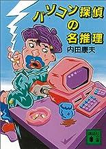 表紙: パソコン探偵の名推理 (講談社文庫) | 内田康夫