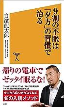 表紙: 9割の不眠は「夕方」の習慣で治る (SB新書) | 白濱 龍太郎