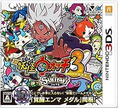 妖怪ウォッチ3 スキヤキ(【特典】妖怪ドリームメダル 覚醒エンマメダル同梱) - 3DS