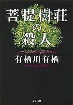 表紙: 菩提樹荘の殺人 (文春文庫) | 有栖川有栖