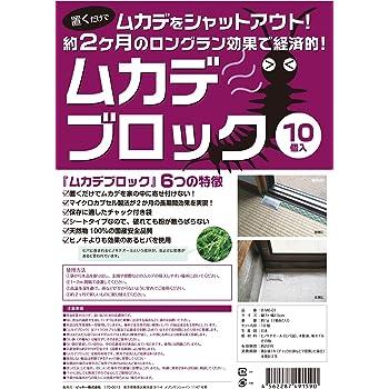 ムカデブロック 10個セット 室内用(ムカデ対策、ムカデ退治の忌避剤)