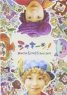 シャキーン!  おめざめSONGS 2014-2015 [DVD]