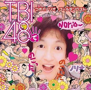 ゴールデン☆ベストDISC-2