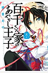 百千さん家のあやかし王子 第8巻 (あすかコミックスDX) Kindle版