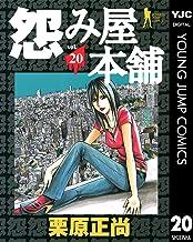 表紙: 怨み屋本舗 20 (ヤングジャンプコミックスDIGITAL) | 栗原正尚