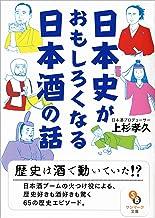 表紙: 日本史がおもしろくなる日本酒の話 (サンマーク文庫)   上杉 孝久