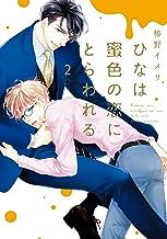 表紙: ひなは蜜色の恋にとらわれる(2) (シアコミックス) | 椿野イメリ