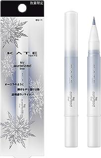 KATE(ケイト) ケイト アイシーオーロライズライナー BU-1 アイライナー ブルー 1.6ml