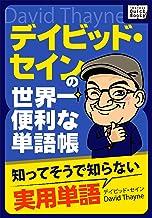 表紙: デイビッド・セインの世界一便利な単語帳 知ってそうで知らない実用単語 impress QuickBooks | デイビッド・セイン