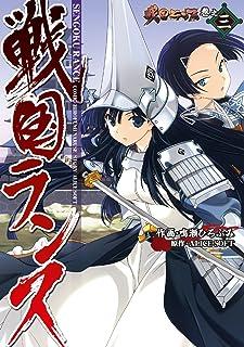 戦国ランス 巻之三 (電撃コミックス)