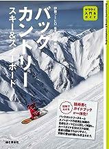 表紙: 入門&ガイド バックカントリースキー&スノーボード   伊藤 フミヒロ