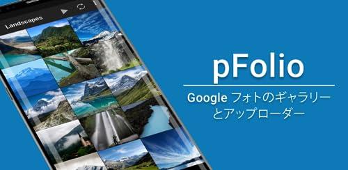 『pixFolio - Google フォトの写真とスライドショー』の15枚目の画像