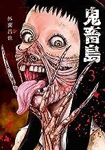 鬼畜島 3巻 (LINEコミックス)