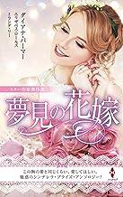 スター作家傑作選~夢見の花嫁~ (ハーレクイン・スペシャル・アンソロジー)