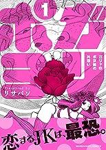 表紙: ガリャ山ポヨ美の片想い 1巻 (マンガハックPerry)   リサパソ