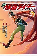 新 仮面ライダーSPIRITS(21) (月刊少年マガジンコミックス) Kindle版