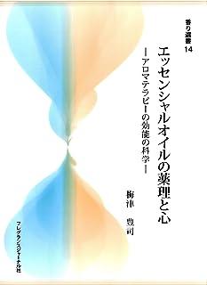 エッセンシャルオイルの薬理と心 : アロマテラピーの効能の科学 香り選書