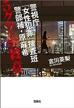 表紙: 警視庁「女性犯罪」捜査班 警部補・原麻希 5グラムの殺意 (宝島社文庫) | 吉川英梨