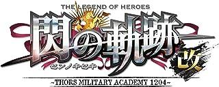 英雄伝説 閃の軌跡I:改 –Thors Military Academy 1204-
