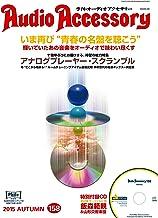 Audio Accessory 158 (Japanese Edition)