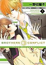 表紙: BROTHERS CONFLICT feat.Natsume(1) (シルフコミックス)   ウダジョ