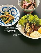 表紙: 人生が変わる!特選 昆虫料理50   内山 昭一