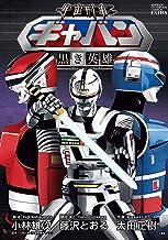 表紙: 宇宙刑事ギャバン ~黒き英雄~ (少年チャンピオン・コミックス エクストラ) | 太田正樹