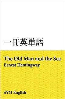 一冊英単語 老人と海 / アーネスト・ヘミングウェイ: 名著で英語多読