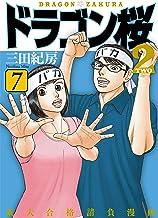 表紙: ドラゴン桜2(7) (コルク)   三田紀房