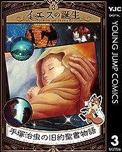表紙: 手塚治虫の旧約聖書物語 3 イエスの誕生 (ヤングジャンプコミックスDIGITAL) | 手塚プロダクション