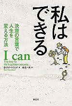 表紙: 私はできる: 決意の言葉で人生を変える方法 | B・スイートランド