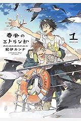 春風のエトランゼ(1) (onBLUE comics) Kindle版