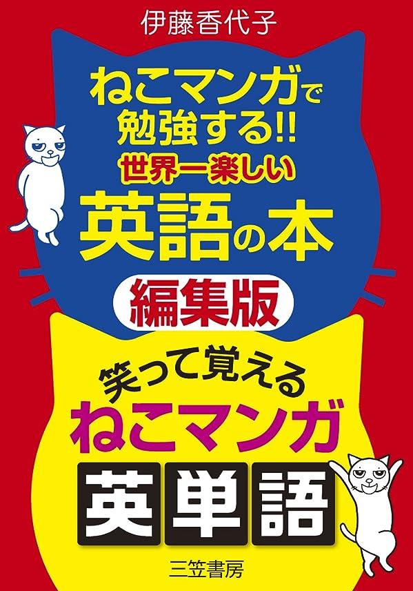 思い出させる気分闘争ねこマンガで勉強する!! 世界一楽しい英語の本+笑って覚えるねこマンガ英単語【編集版】