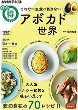 NHK まる得マガジン これで一生食べ飽きない!アボカドの世界 2021年 5月/6月 [雑誌] (NHKテキスト)