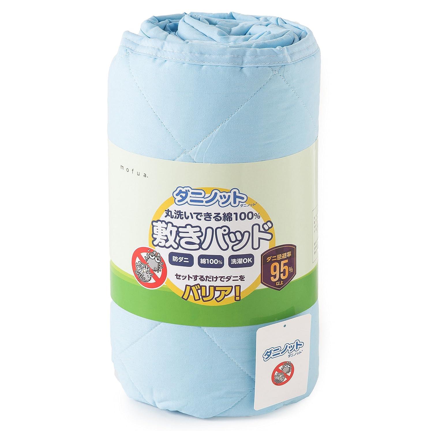 許される王女が欲しいmofua 敷きパッド ダニノット(R)使用 丸洗いできる 綿100% ダブル ブルー 57400302