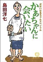 表紙: がばいばあちゃんスペシャル かあちゃんに会いたい (徳間文庫)   島田洋七